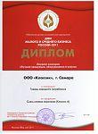 Выставка  Дни малого и среднего бизнеса России – 2011