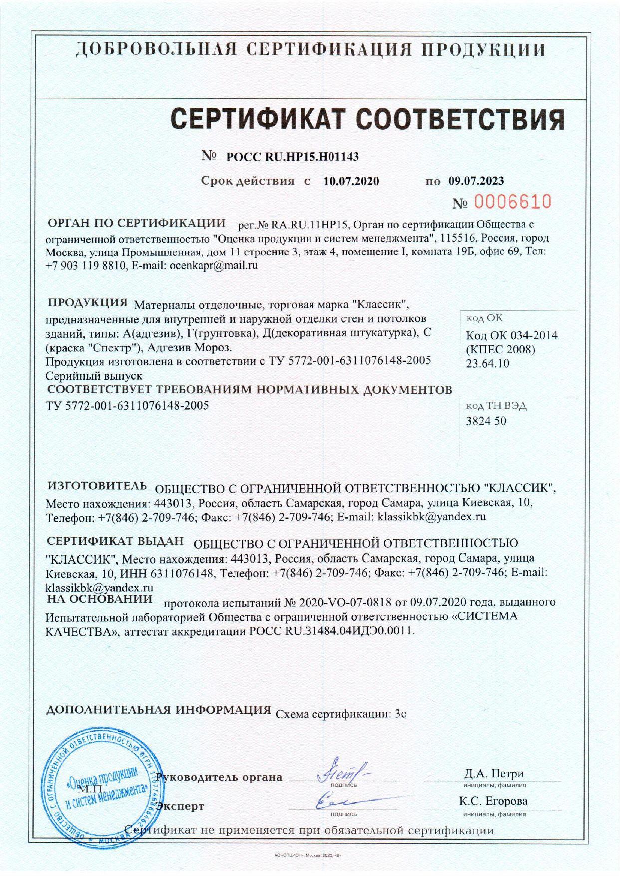 Сертификат соответствия 2020г.
