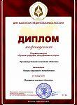 Выставка Дни малого и среднего бизнеса России-2010